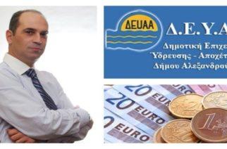 Δ.Ε.Υ.Α.Αλεξανδρούπολης: Καμπάνια ενημέρωσης 2.300 ευρώ σε 3 ραδιόφωνα, για εξοικονόμηση νερού και ρύθμιση οφειλών