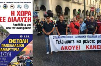 """Με συνθήματα: """"Η χώρα σε διάλυση""""-""""απαλλάξτε μας απ' την ανασφάλεια"""" Αστυνομικοί, Πυροσβέστες, Λιμενικοί στη ΔΕΘ"""