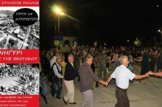 Πάλλη Τριγώνου: Απόψε Τρίτη το Πανηγύρι Κοιμήσεως της Θεοτόκου