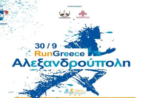 Άνοιξαν οι εγγραφές του Run Greece Αλεξανδρούπολης που θα διεξαχθεί Κυριακή 30 Σεπτεμβρίου