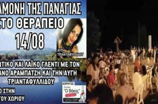 Αντάμωμα-Πανηγύρι στο Θεραπειό Ορεστιάδας απόψε Τρίτη 14 Αυγούστου