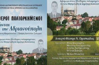 """Ορεστιάδα: """"ΕΛΕΥΘΕΡΟΙ ΠΟΛΙΟΡΚΗΜΕΝΟΙ ατενίζοντας την Αδριανούπολη""""-Συναυλία-αφιέρωμα στους δυο στρατιωτικούς μας"""
