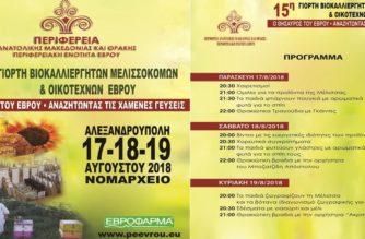 Αλεξανδρούπολη: Έρχεται η 15η Γιορτή Βιοκαλλιεργητών – Μελισσοκόμων και Οικοτεχνών Έβρου