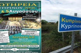 """Έρχονται τα """"Σωτήρεια 2018"""" από 3 έως 5 Αυγούστου στον Κυπρίνο"""