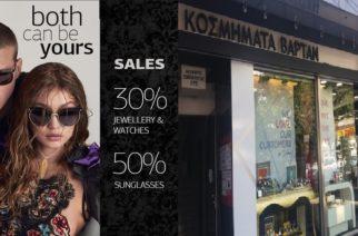 Καταστήματα ΒΑΡΤΑΝ: -30% σε κοσμήματα και ρολόγια -50% σε γυαλιά ηλίου