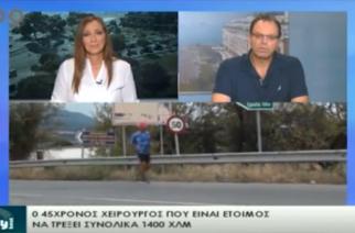 Απ' το Ορμένιο ως το Ταίναρο Λακωνίας. Συνέντευξη του χειρουργού που θα τρέξει 1.400 χλμ