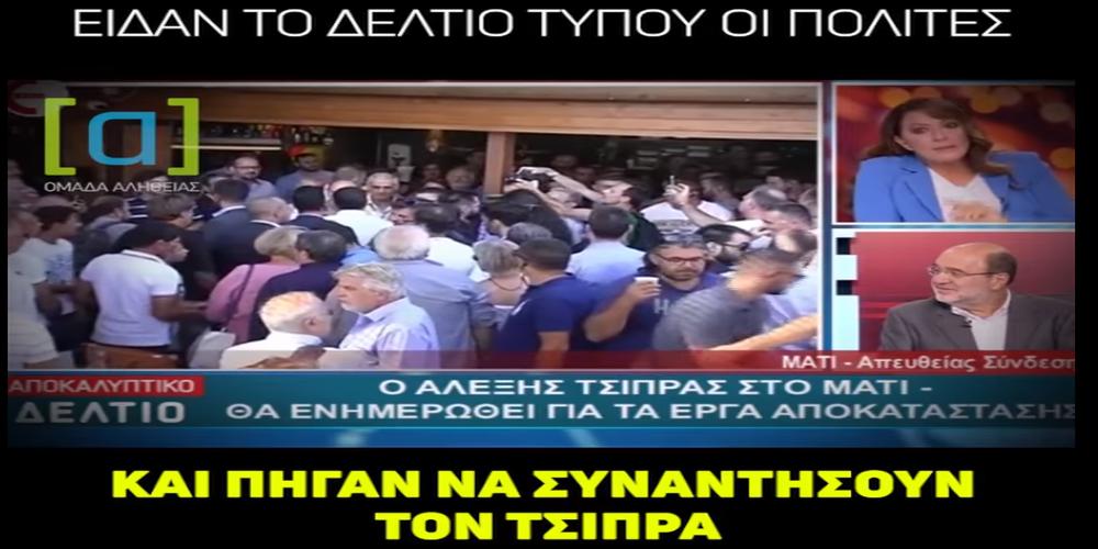 ΜΠΡΑΒΟ Εβρίτισσα Ανδριάνα Ζαρακέλη γι' αυτό που ρώτησες τον πρώην υπουργό Τ.Αλεξιάδη για το Μάτι (video)