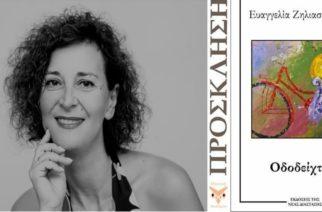 """Διδυμότειχο: Παρουσιάζεται σήμερα η ποιητική συλλογή """"Οδοδείχτης"""" της Ευαγγελίας Ζηλιασκοπούλου στο """"Αβατον"""". Συνέντευξη της ποιήτριας"""