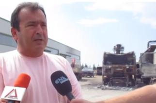 Κ.Κρομμύδας: Αυτός που μου έκαψε τα Ι.Χ, έβαλε και τη φωτιά στο εργοστάσιο