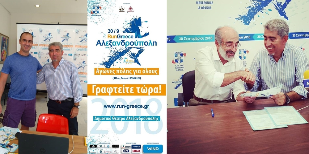 Run Greece Αλεξανδρούπολης: Προλαβαίνετε ακόμα να δηλώσετε συμμετοχή στο κορυφαίο αθλητικό γεγονός