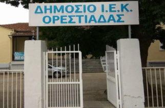 Ι.Ε.Κ Ορεστιάδας: Τρεις ειδικότητες για 66 σπουδαστές περιμένουν τους ενδιαφερόμενους