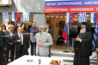 ΤΕΛΟΣ το ελληνορωσικό συνέδριο που θα διεξάγονταν 23 Σεπτεμβρίου στην Αλεξανδρούπολη