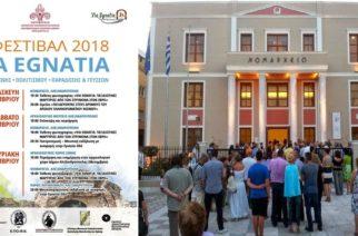 «Ανοίγει» η αυλαία του 4ου Φεστιβάλ Via Egnatia στον Έβρο