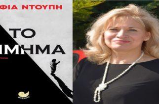 """Η Εβρίτισσα συγγραφέας Σοφία Ντούπη μίλησε για το πρώτο βιβλίο της """"ΤΟ ΤΙΜΗΜΑ"""""""