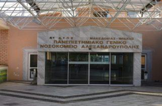 Καταγγελία Σωματείου Υπαλλήλων Νοσοκομείου Αλεξανδρούπολης: Η αφαίμαξη Διοικητικών Υπαλλήλων συνεχίζεται, ενώ υπάρχουν σοβαρές ελλείψεις