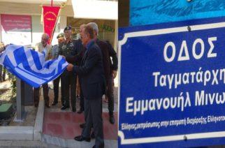 Φέρες: Η κεντρική οδός Ορφέως μετονομάστηκε σε ταγματάρχη Εμμανουήλ Μινωτάκη. Ακολουθεί και ομώνυμη στρατιωτική άσκηση