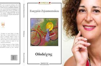 """""""Οδοδείχτης"""": Η πρώτη ποιητική συλλογή της Εβρίτσσας Ευαγγελίας Ζηλιασκοπούλου"""