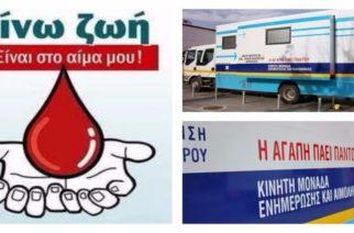 ΚΑΤΑΓΓΕΛΙΑ: Ακυρώνονται αιμοδοσίες στον Έβρο, επειδή δεν υπάρχει οδηγός για το ειδικό ασθενοφόρο