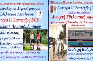 Αλεξανδρούπολη: Εκδηλώσεις για το Παγκόσμιο έτος εθελοντή αιμοδότη