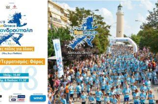 Κορυφώνονται οι εγγραφές για το RUN GREECE Αλεξανδρούπολης. Στόχος μεγάλο ρεκόρ συμμετοχών