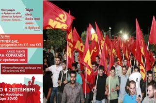 Καταγγελία του ΚΚΕ Έβρου για παρεμπόδιση προβολής του Φεστιβάλ ΚΚΕ-ΚΝΕ στην Αλεξανδρούπολη