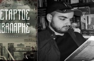 """Διδυμότειχο: Παρουσίαση του βιβλίου """"Ο Τέταρτος Καβαλάρης"""" του Μανώλη Παλαβούζη"""