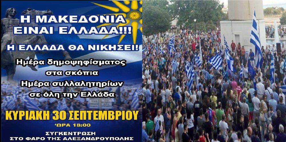 Αλεξανδρούπολη: Νέο συλλαλητήριο για τη Μακεδονία την Κυριακή στο Φάρο, ημέρα δημοψηφίσματος στα Σκόπια
