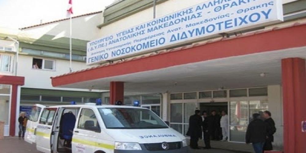 """Δημοσχάκης: """"Ακέφαλο"""" το Νοσοκομείο Διδυμοτείχου. Σοβαρό λειτουργικό έλλειμμα μετά την παραίτητη του αναπληρωτή διοικητή"""