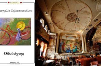 Διδυμότειχο: Παρουσίαση της ποιητικής συλλογής της Ευαγελίας Ζηλιασκοπούλου στις 29 Σεπτεμβρίου