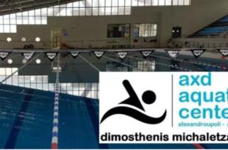 """Κοντεύει χρόνος απ' την απόφαση και ακόμα δεν μετονομάστηκε σε """"Δημοσθένης Μιχαλεντζάκης"""" το Κολυμβητήριο"""