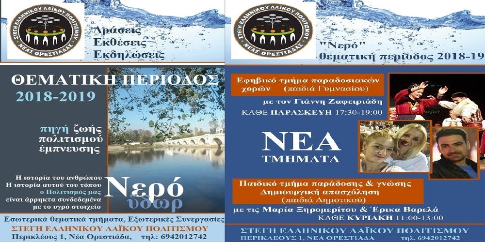 """Το """"νερό"""" ως πηγή ζωής, πολιτισμού και έμπνευσης, απ' την """"Στέγη Ελληνικού Λαϊκού Πολιτισμού"""" Ορεστιάδας"""