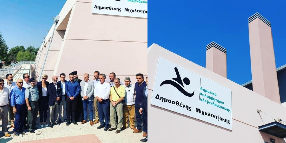 """Σε """"Δημοσθένης Μιχαλεντζάκης"""" μετονομάστηκε το Δημοτικό Κολυμβητήριο Αλεξανδρούπολης (ΒΙΝΤΕΟ+φωτό)"""