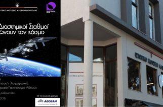 """""""Οι Διαστημικοί Σταθμοί ενώνουν τον κόσμο"""" στο Ιστορικό Μουσείο Αλεξανδρούπολης"""