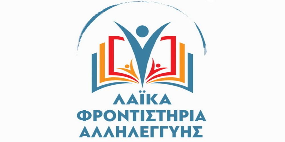 Ξεκινάει το Λαϊκό Φοροντιστήριο Αλεξανδρούπολης. Έκκληση για Μαθηματικούς