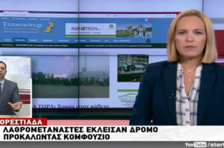 Η κατάληψη των λαθρομεταναστών στην Καβύλη, μέσω του Evros-news.gr στο Δελτίο Ειδήσεων του STAR