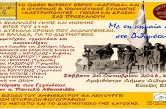 """""""Με τη σημαία ψηλά στο Διδυμότειχο"""" από το Ωδείο Βορείου Έβρου Καρπίδα και τους Καστροπολίτες"""
