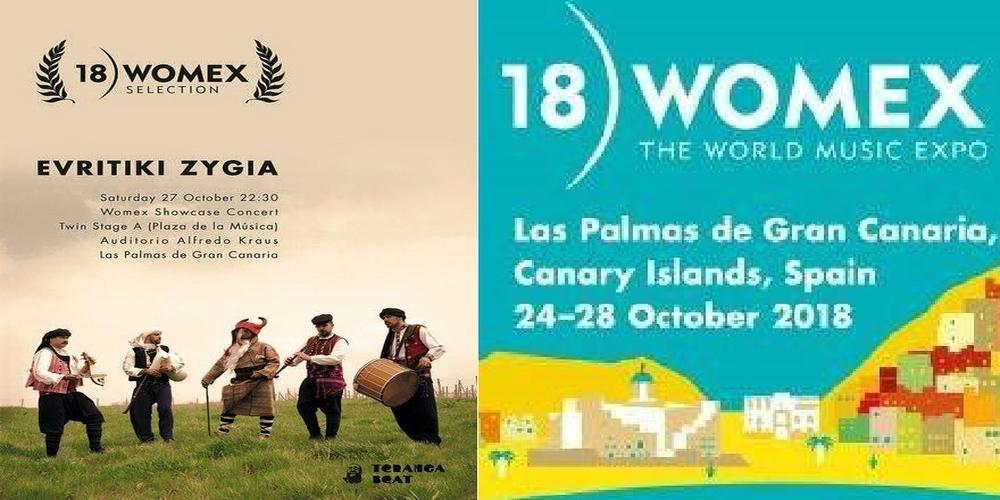 """Η """"Εβρίτικη Ζυγιά"""" εκπροσωπεί απόψε την Θράκη στα Κανάρια Νησιά στην Παγκόσμια Έκθεση Μουσικής"""
