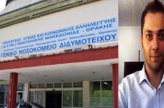 Νοσοκομείο Διδυμοτείχου: Με 40 ημέρες καθυστέρηση έγινε αποδεκτή η παραίτηση του Διοικητή Στ.Καρακόλια