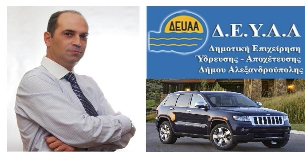 ΔΕΥΑ Αλεξανδρούπολης: Δίνει 200.000 ευρώ για ν' αγοράσει κανούργιο τζιπ για τον Πρόεδρο, ηλεκτρικό και άλλα 5 αυτοκίνητα