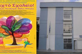 Αλεξανδρούπολη: «ΑΝΟΙΧΤΟ ΣΧΟΛΕΙΟ» για 6η συνεχή χρονιά στο 10ο Δημοτικό με 14 εργαστήρια