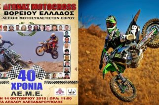 Αλεξανδρούπολη: Αγώνας Motocross Βορείου Ελλάδος σήμερα στον Απαλό