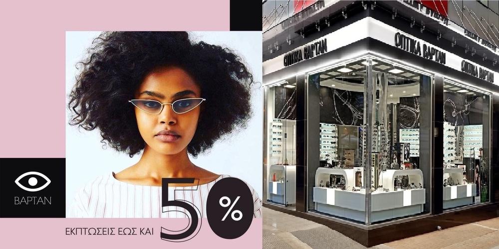 Καταστήματα ΒΑΡΤΑΝ: Δεκαήμερο προσφορών έως 50% από σήμερα στα γυαλιά ηλίου και οράσεως