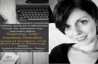 """Διδυμότειχο: Παρουσίαση σήμερα της ποιητικής συλλογής """"Πυράντοχη Λήθη"""" της Αναστασίας Παπαδάκη"""