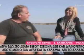 """Η ζωή των ψαράδων στο Δέλτα Έβρου, μέσα απ' την εκπομπή """"Αλήθειες με τη Ζήνα"""" (video)"""