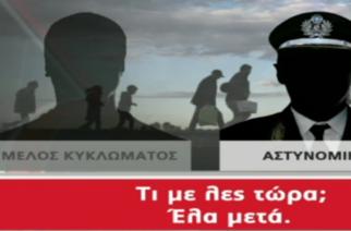 """Την πιθανή εμπλοκή και άλλων αστυνομικών στη διακίνηση λαθρομεταναστών ψάχνουν οι """"Αδιάφθοροι"""" (Video)"""
