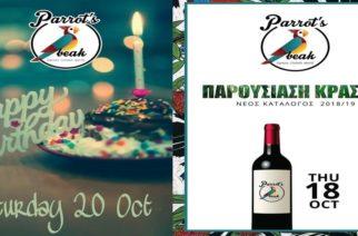 Parrot's Beak στο Διδυμότειχο: Happy Birthday και Παρουσίαση Wine List. Όλοι οι δρόμοι οδηγούν εκεί!!!