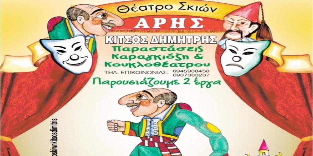 Παράσταση Καραγκόζη αυτή την Κυριακή στην Αλεξανδρούπολη