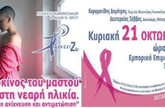 Αλεξανδρούπολη: Καμπάνια ενημερωτικών δράσεων για τον καρκίνο του μαστού