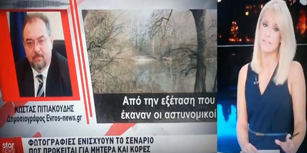 Φρικιαστικό έγκλημα στον Έβρο: Όλες οι εξελίξεις απ' το Evros-news.gr στο Κυριακάτικο Δελτίο του STAR