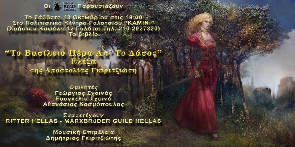 """Το βιβλίο της Εβρίτισσας Αποστολίας Γκιριτζιώτη """"Ελίζα"""" παρουσιάζεται στην Αθήνα"""